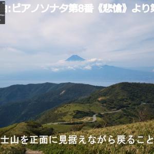 【ヤマハYDS-150でTHE FIRST TAKE】ソナタ《悲愴》に乗せて達磨山・金冠山ハイキングの追想