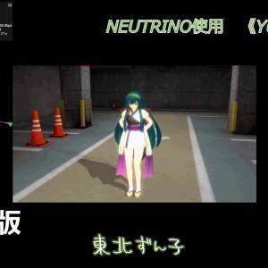 【NEUTRINO 東北ずん子(NSF版 vs WORLD版)】《YURIちゃん》