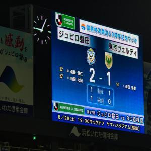 【ジュビロ磐田】2021 J2 #25 vs東京V、現地観戦し遠藤の1G1Aに酔いしれる