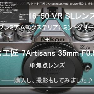 ニコン Z fc 16-50 VR SLレンズキット+七工匠 7Artisans 35mm F0.95の紹介動画を作ってみた
