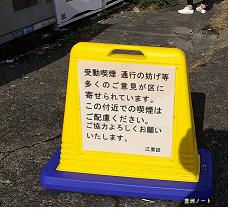 fw:【豊洲 気になる名所2】廃屋前スモーキング・スクエア