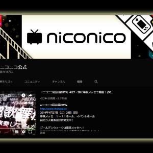 【予言】私はniconico(ニコニコ)動画が復活することを知っております。。。【ニコニコラボ】Blessing