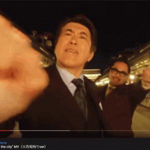 """【カッコいいとは】Ku-Wa de MOMPE """"Stranger to the city"""" MV"""