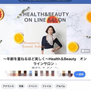オンラインサロン発足のお知らせ