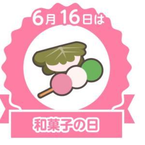 今日は和菓子の日 ブログスタンプ