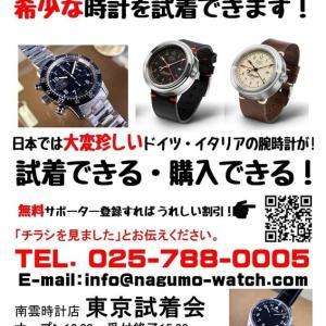 東京で試着会をやります! / 南雲時計店公式ブログ