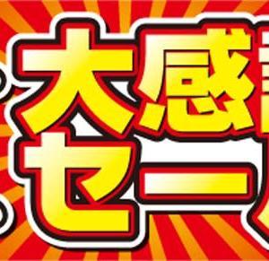 明日から『年末セール』開始です! / 南雲時計店公式ブログ