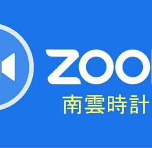 zoom店、オープン! / 南雲時計店【公式】ブログ