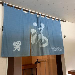 温泉に行ってきました! / 南雲時計店【公式】ブログ