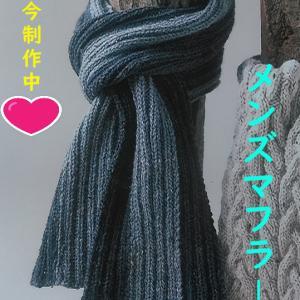 「恋する毛糸」で編んだ メンズマフラー。