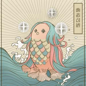 熊本の妖怪「アマビエ様」が政府公式キャラクターに。