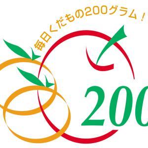 毎日くだもの200g運動って知ってますか!?