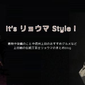 It's リョウマ Style!