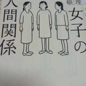 感想「女子の人間関係」水島広子著