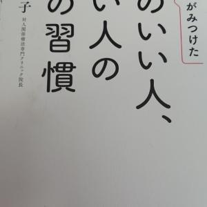 運のいい人、悪い人の心の習慣  水島広子著  読書感想文