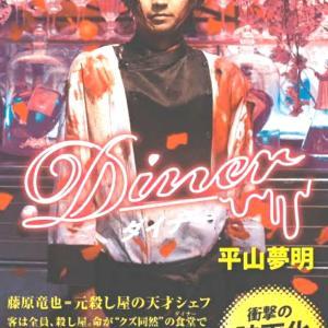 映画「Diner」