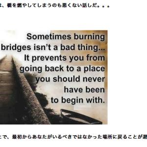 橋を燃やしてしまう?!偶然見つけた英語の言葉!