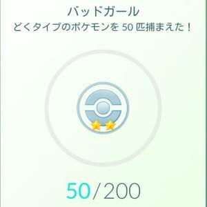 【ポケモンgo】どくタイプのポケモンを50匹捕まえると…【メダル】