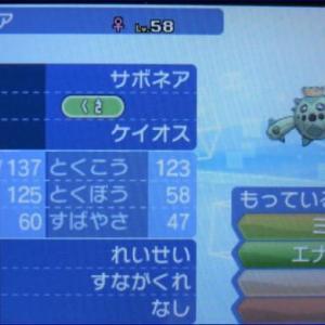 ポケモン特別育成サン・ムーンPART12/331~360