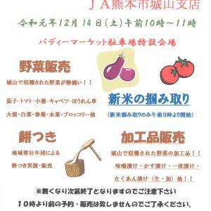 第36回農産物品評会開催のお知らせ