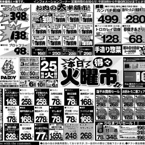 2/25日~のチラシ
