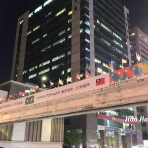 ・松江南京・【丰禾日麗】台北でとってもおススメの台湾料理店♪【お食事編】