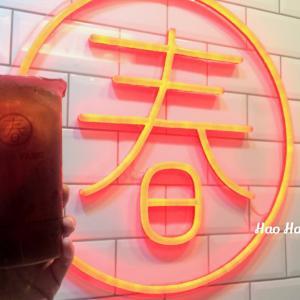 ・ドリンク・【春陽茶事・士林店】不思議な香りのお茶&最近!遂に購入したもの♪【ドリンク編】