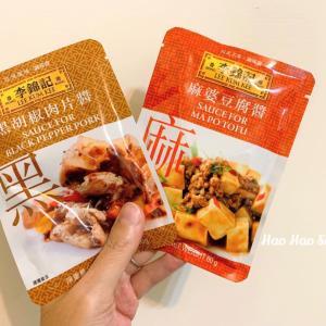 ・お買い物・【調味料】李錦記の中華ソース&鼎泰豊の干貝XO醬がとっても便利♪【おしゃべり編】