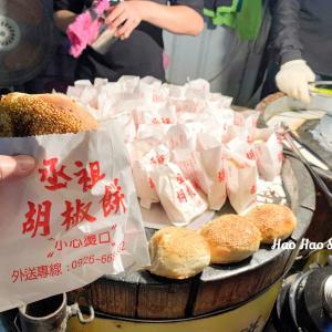 ・士林夜市・【丞祖胡椒餅 文林店】しっとり&ピリ辛!ネギ入り豚肉餡が美味しい胡椒餅♪