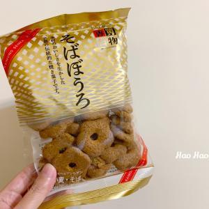 ・つぶやき・【山にさけぼう!】祖母を思い出す・お花の形をしたクッキーの懐かしいおはなし♪