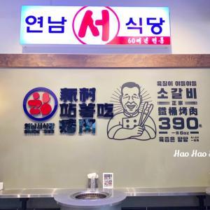 ・市政府・【新村站著吃烤肉】ドラム缶焼肉で気分は韓国旅行!私はやっぱりサムギョプサルが好き♪