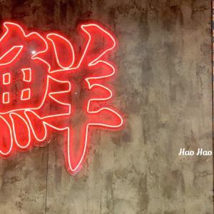 ・中山・【這一小鍋】大好きすぎて困る店⑦★お肉山盛り!一人でも楽しめるおススメの麻辣鍋♪