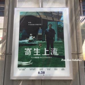 ・韓国映画・【Parasite・기생충(寄生虫】結構考えさせられる内容でした♪【おしゃべり編】