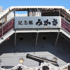 【国内旅行】「五大鎮守府偵察」作戦! 横須賀編