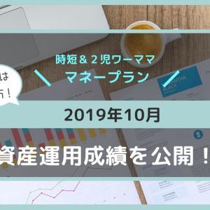 【お金】2019年10月の投資成績を公開