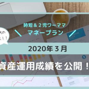 【お金】2020年3月の投資成績を公開(4月1日時点)