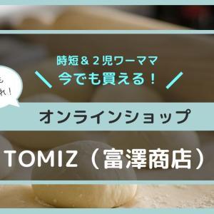 【粉物が買えた!】富澤商店オンラインショップと、買いものを成功させるコツ