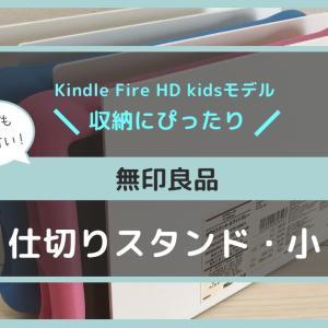 【無印良品】Kindle Fire HDキッズモデルの収納にぴったりのものを見つけた!