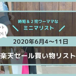 【2020年6月・楽天スーパーセール】ミニマリストワーママの買い物リスト