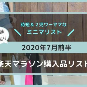 【2020年7月前半・楽天マラソン】ミニマリストワーママの買い物リスト