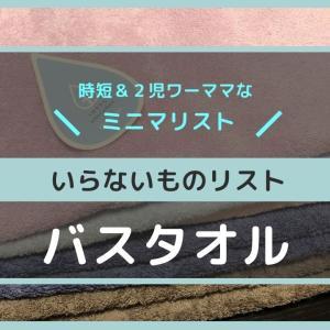 【ミニマリスト】バスタオルは使わない
