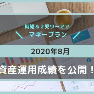 【お金】2020年8月の投資成績を公開(9月1日時点)