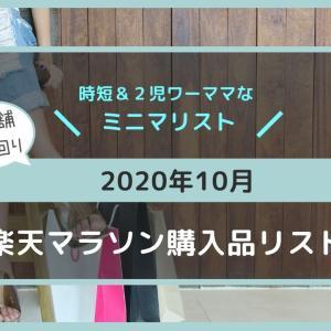 【2020年10月楽天マラソン】ミニマリストワーママの買い物リスト