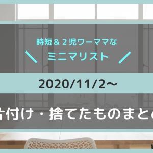 【ミニマリスト】11月2日(月)〜8日(日)の片付け・捨てたものまとめ
