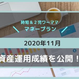 【お金】2020年11月の投資成績を公開(12月1日時点)