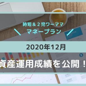 【お金】2020年12月の投資成績を公開(1月1日時点)
