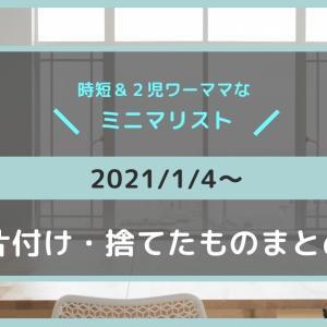 【ミニマリスト】1月4日(月)〜10日(日)の片付け・捨てたものまとめ