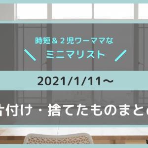 【ミニマリスト】1月11日(月)〜17日(日)の片付け・捨てたものまとめ