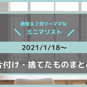 【ミニマリスト】1月18日(月)〜24日(日)の片付け・捨てたものまとめ
