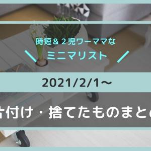 【ミニマリスト】2月1日(月)〜7日(日)の片付け・捨てたものまとめ